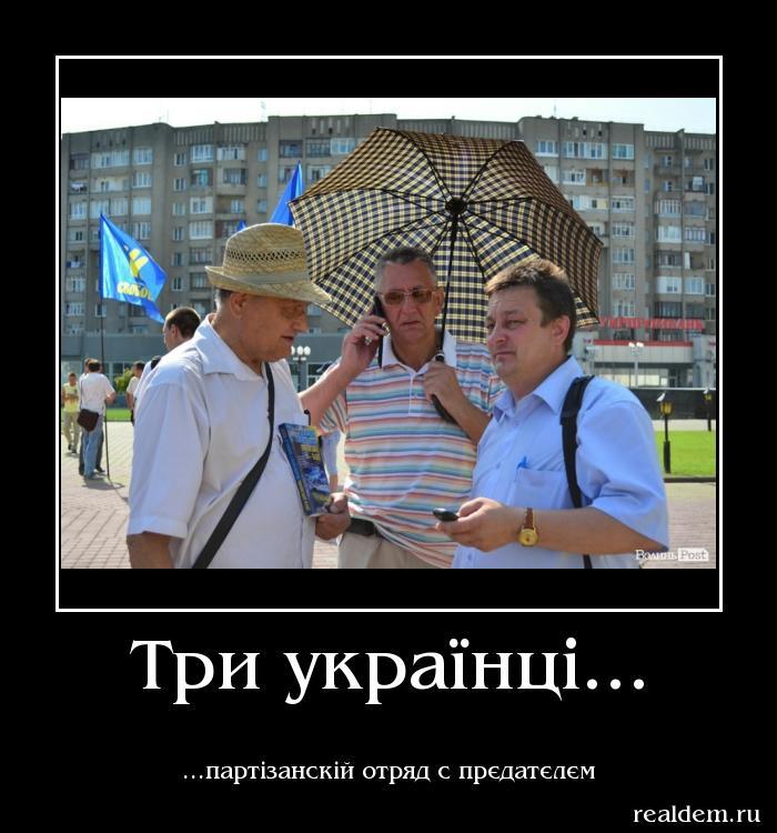 Три українці - партізанскій отряд с прєдатєлєм