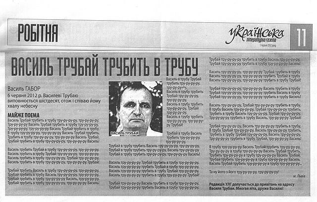 Василь Трубай трубить в трубу: тру-ру-ру-ру