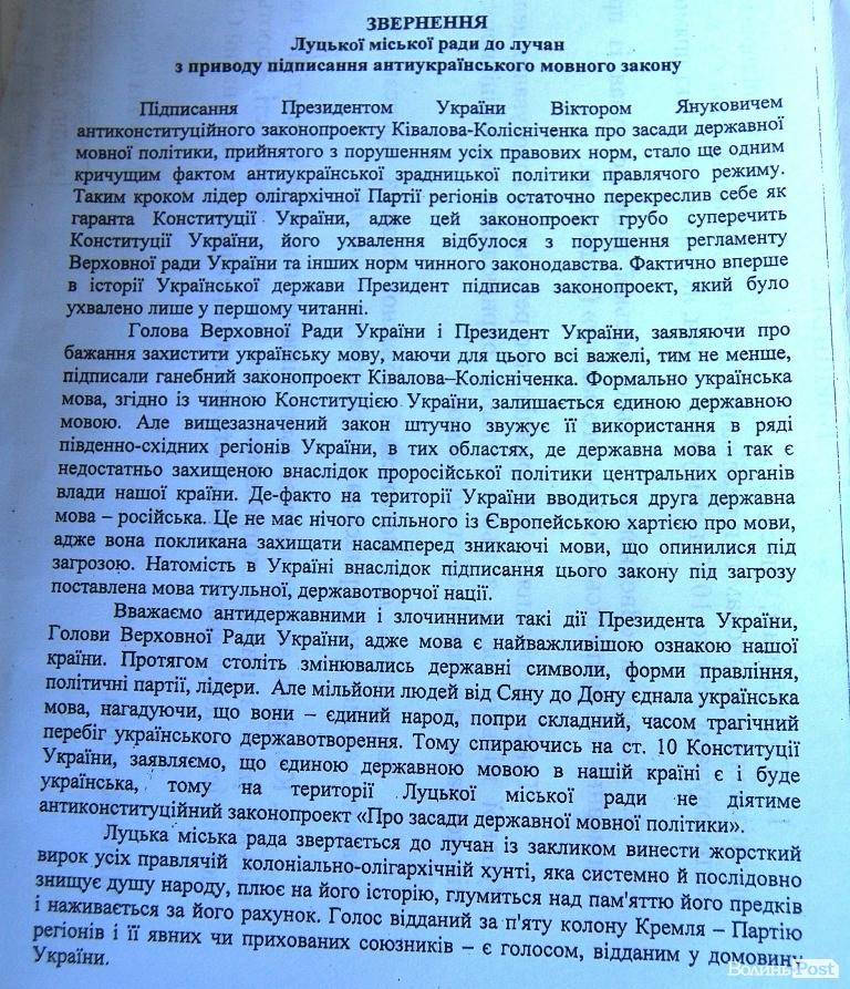 Звернення Луцької міської ради до лучан з приводу підписання антиукраїнського мовного закону