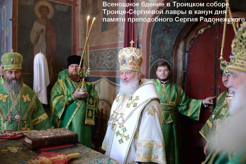 всенощное бдение в Троицком храме Свято-Троицкой Сергиевой лавры