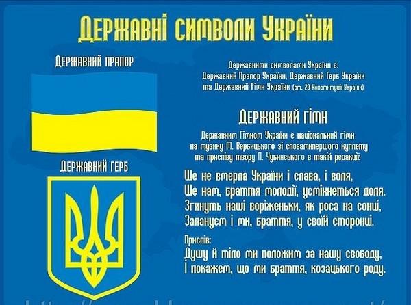 Герб, флаг, гимн Украины