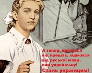 Стань українцем!