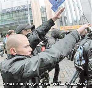 Киев, марш фашистов